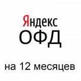 Яндекс ОФД промокод 12 мес