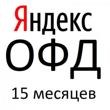 Яндекс ОФД промокод 15 мес