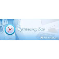Microinvest Архиватор Pro